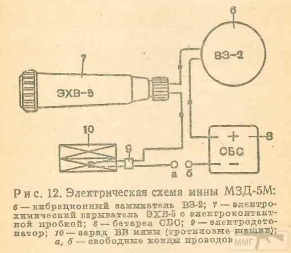 47033 - Мины-ловушки.