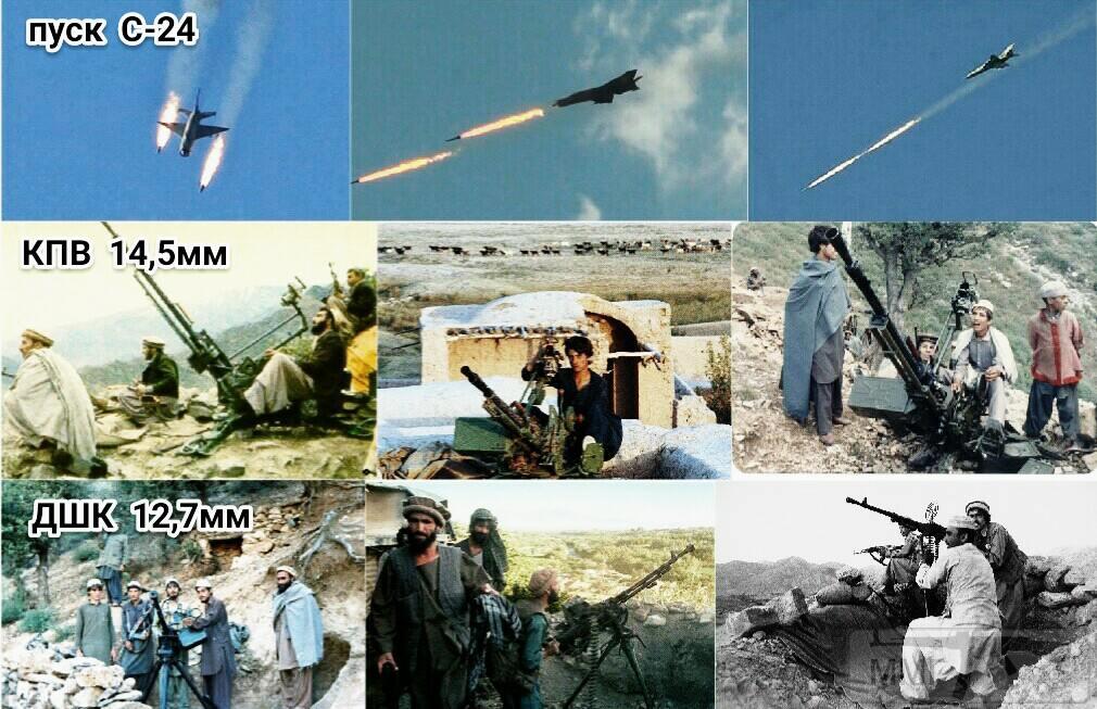 47093 - Авиация в Афганской войне 1979-1989 гг.