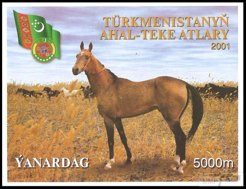 48019 - Туркменистан
