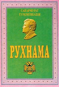 48020 - Туркменистан
