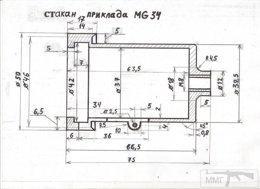 49614 - Реставрация и ремонт mg-34