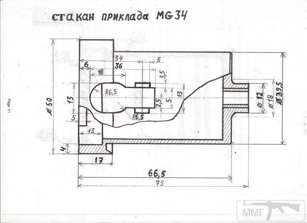 49615 - Реставрация и ремонт mg-34