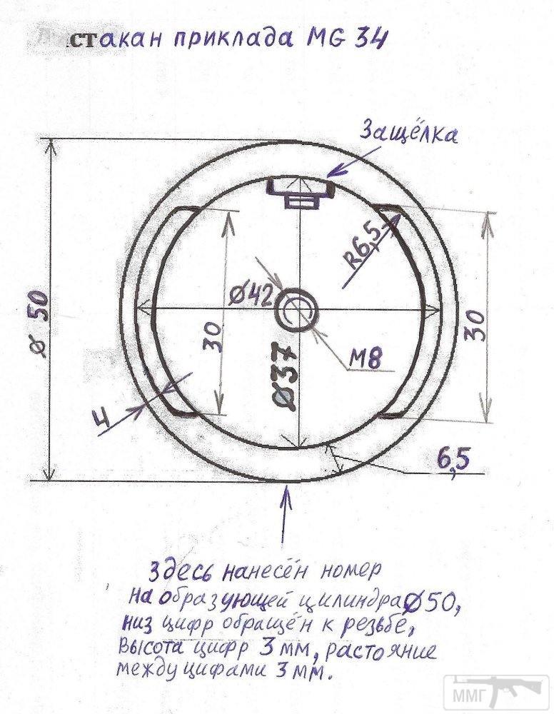 49616 - Реставрация и ремонт mg-34