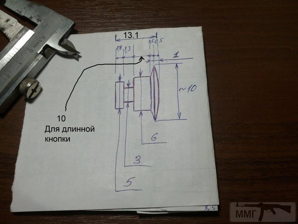 49656 - Реставрация и ремонт mg-34