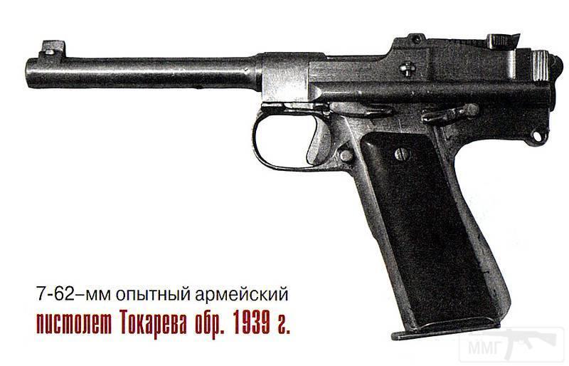 4968 - Токарев образца 1939 г.