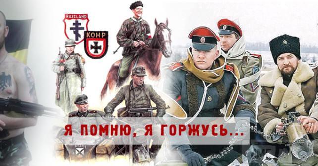 49935 - Локотская республика - русский коллаборационизм WW2