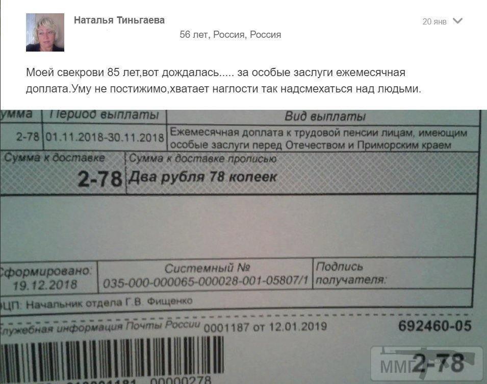 49941 - А в России чудеса!