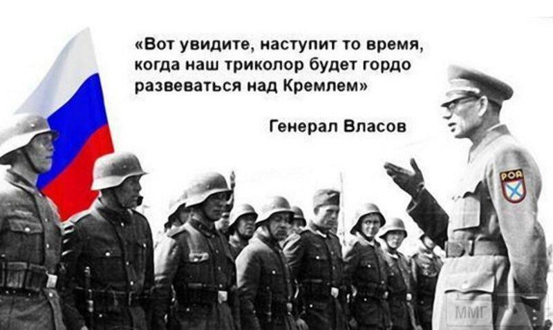 50032 - Локотская республика - русский коллаборационизм WW2