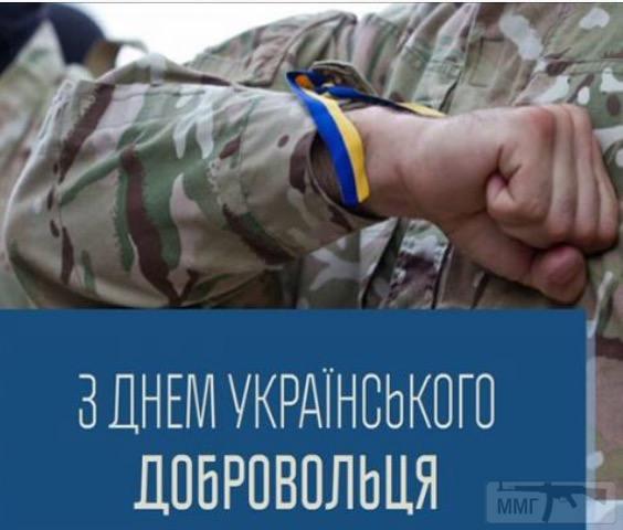 50567 - З Днем Українського Добровольця!