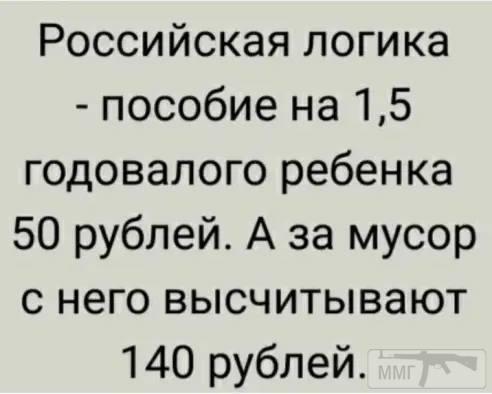 50625 - А в России чудеса!
