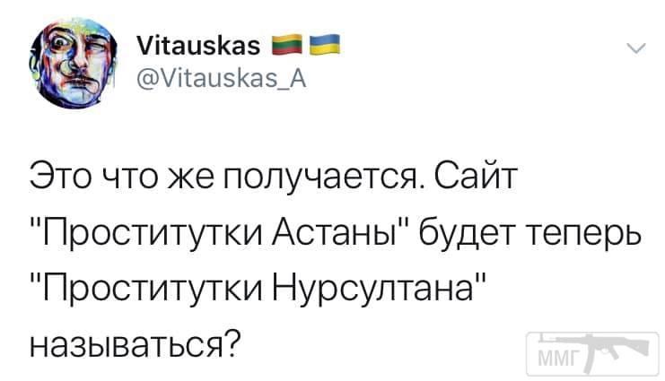 51791 - Казахстан