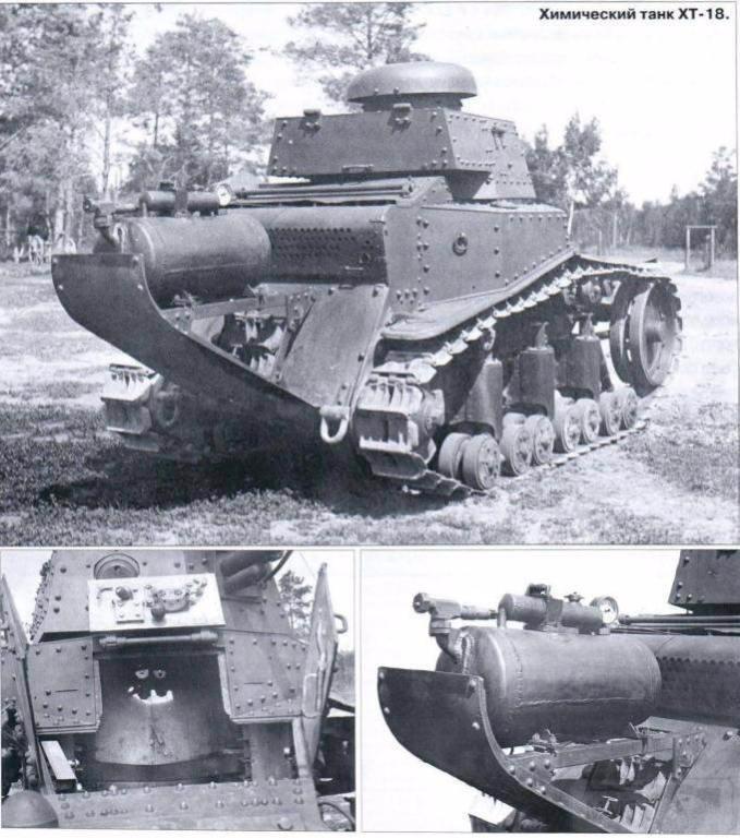 5244 - Первые химические танки.