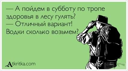 52467 - Пить или не пить? - пятничная алкогольная тема )))