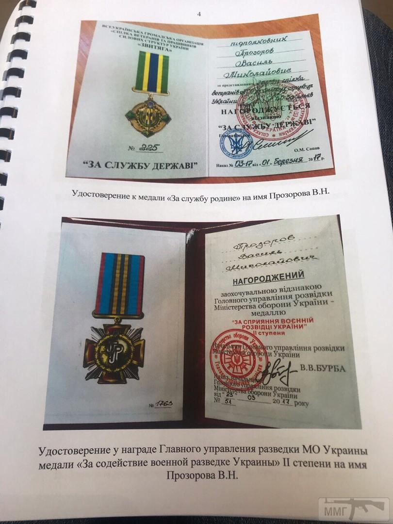 52803 - Командование ДНР представило украинский ударный беспилотник Supervisor SM 2, сбитый над Макеевкой