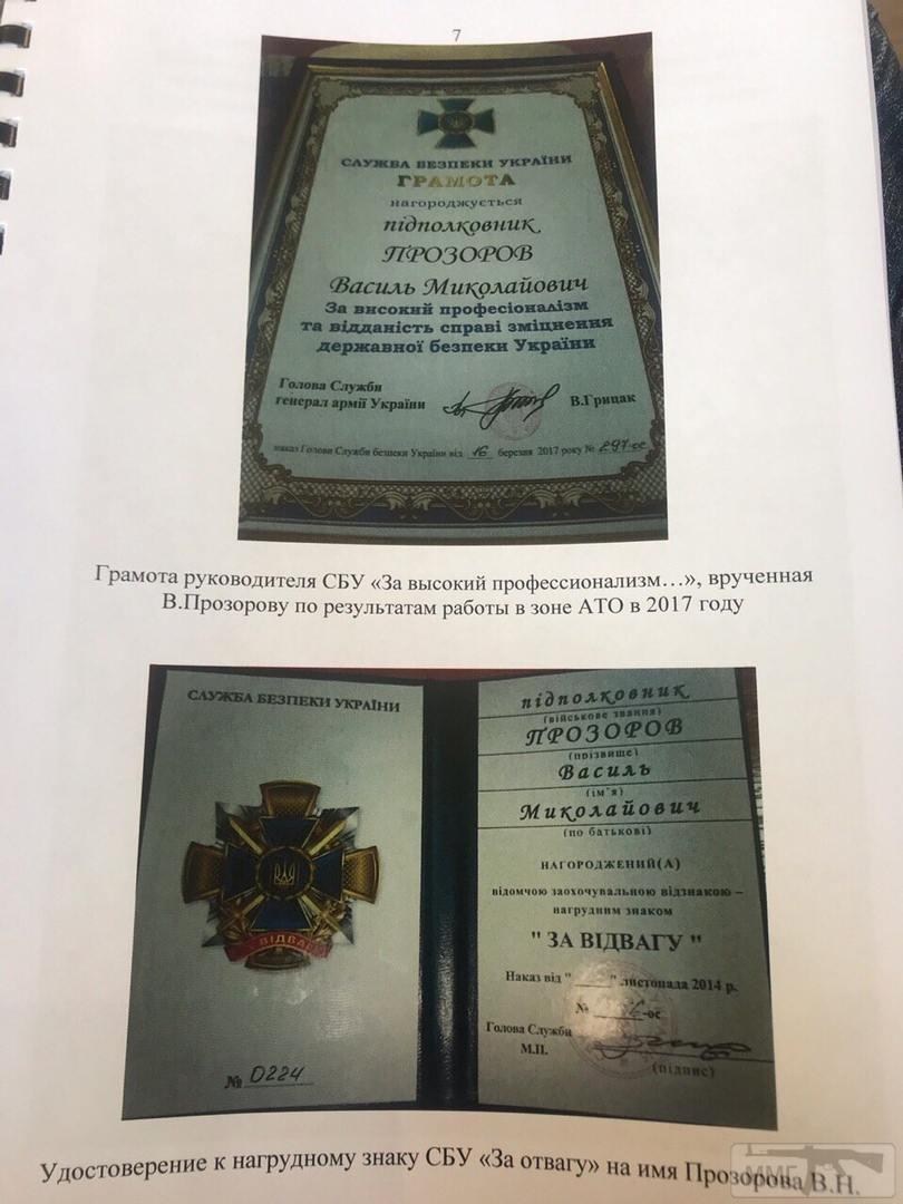 52804 - Командование ДНР представило украинский ударный беспилотник Supervisor SM 2, сбитый над Макеевкой