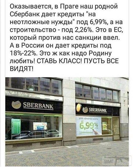 52847 - А в России чудеса!