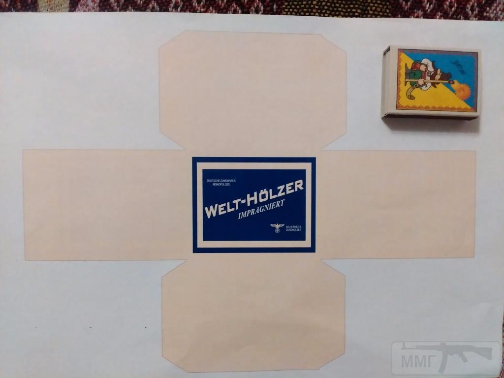 5298 - Новодельные продуктовые упаковки.(Вермахт)