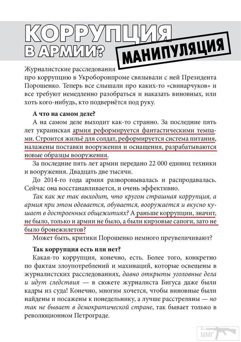 54187 - Реалії ЗС України: позитивні та негативні нюанси.
