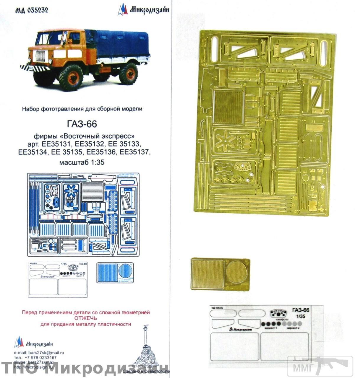 54566 - Обзор моделей и афтемаркета.