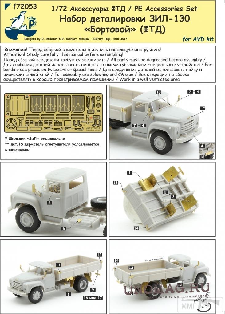 54579 - Обзор моделей и афтемаркета.
