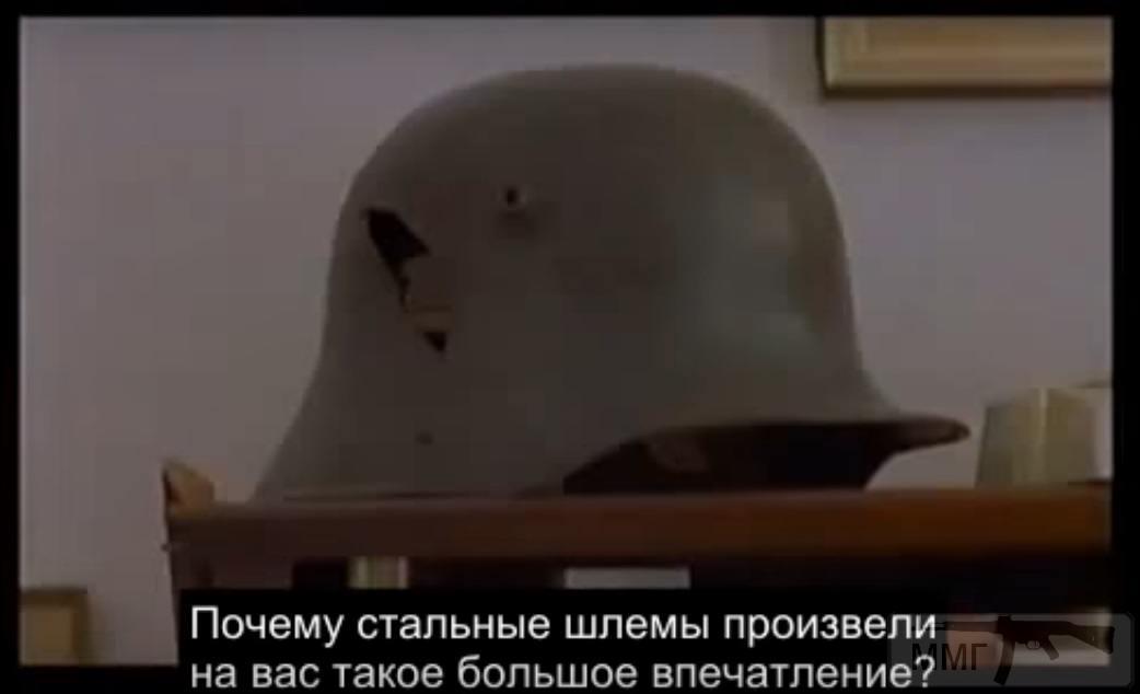 54592 - История немецких шлемов...