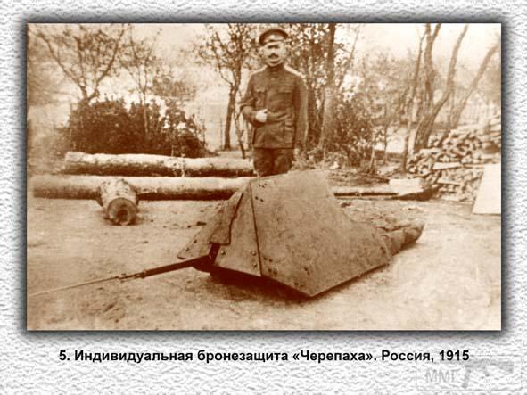 54774 - Удивительная боевая амуниция времен Первой мировой войны.