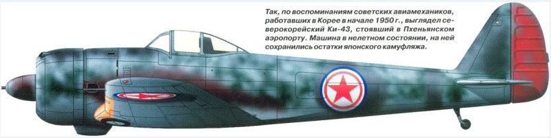 "5479 - Nakajima Ki-43 ""Oscar"""