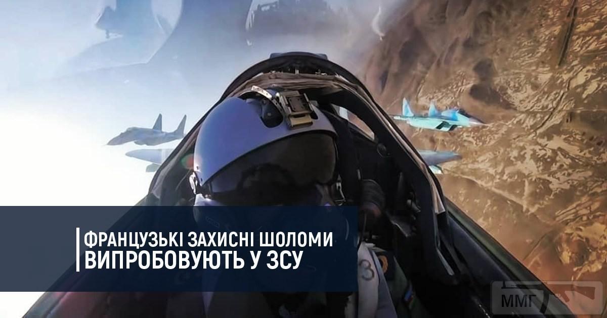 55156 - Воздушные Силы Вооруженных Сил Украины