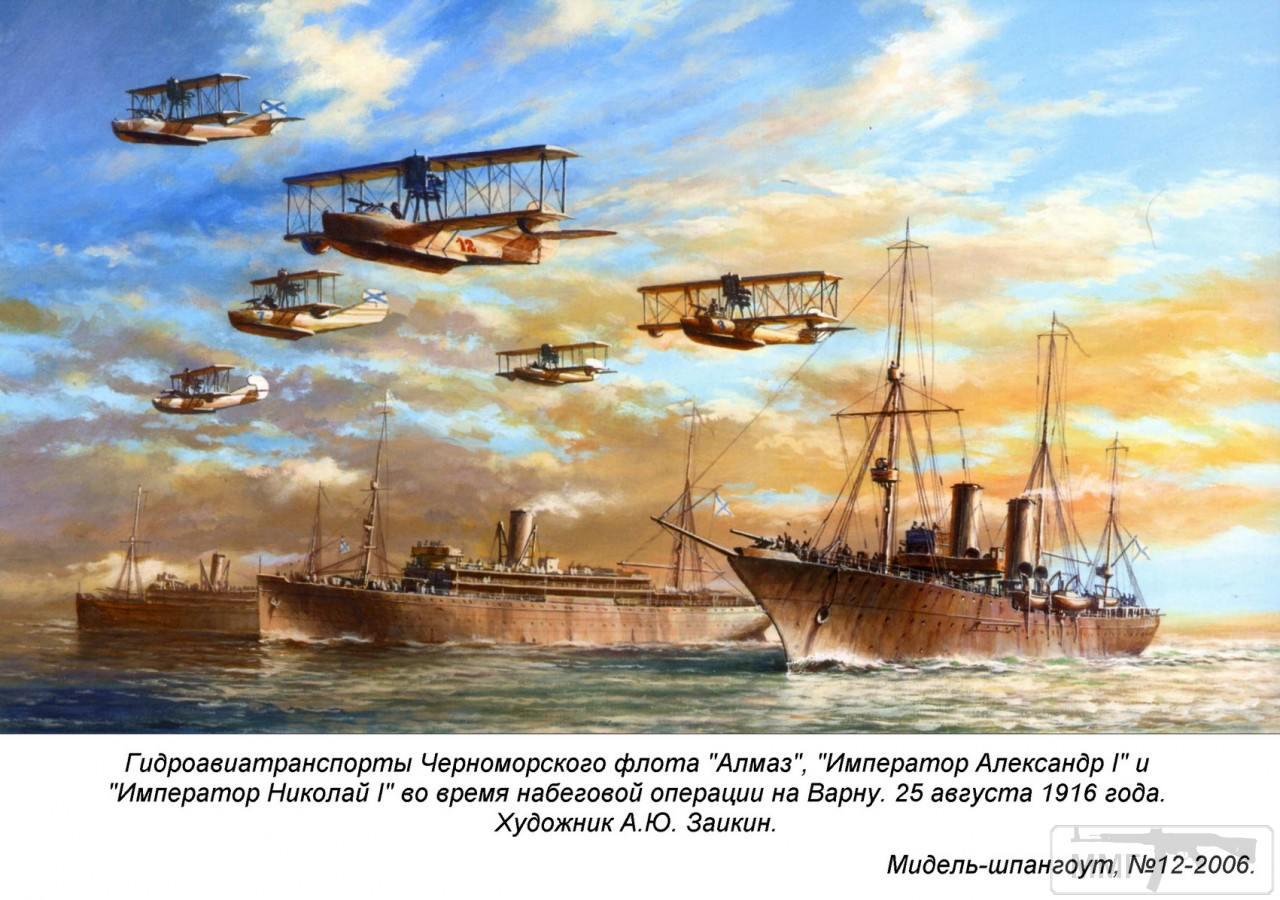 55375 - Паровой флот Российской Империи