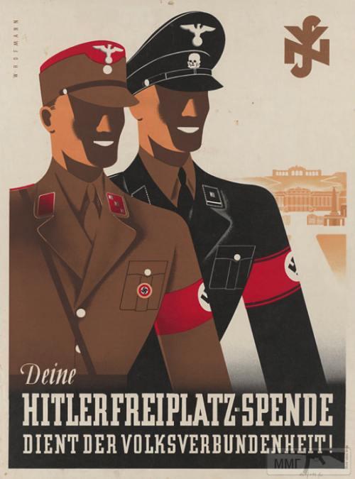 56104 - Пропаганда и контрпропаганда второй мировой