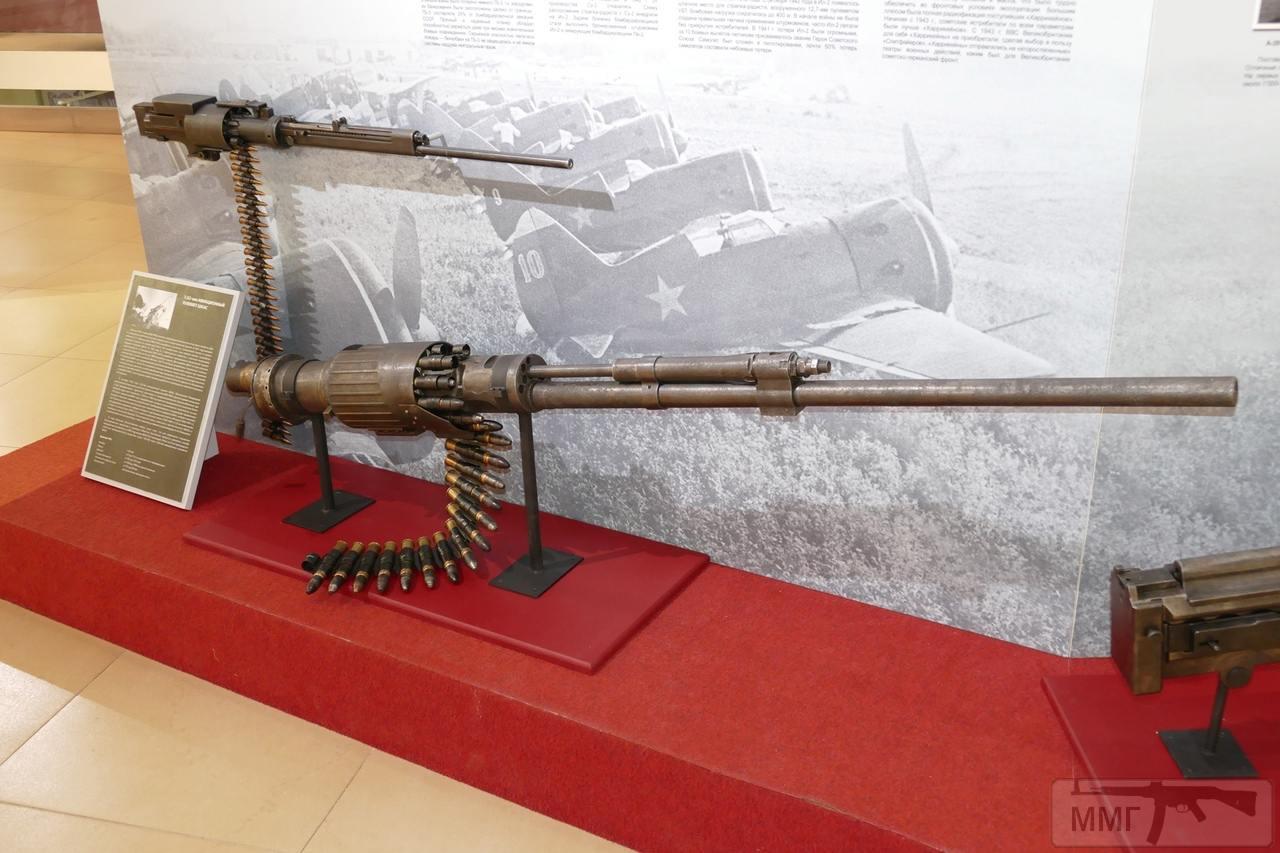 56275 - Авиационное пушечное вооружение