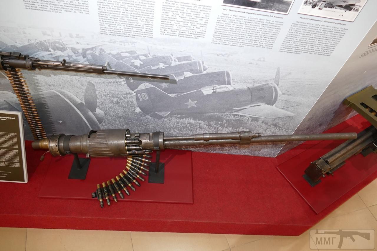 56276 - Авиационное пушечное вооружение