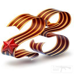 5667 - С праздником мужики!!!