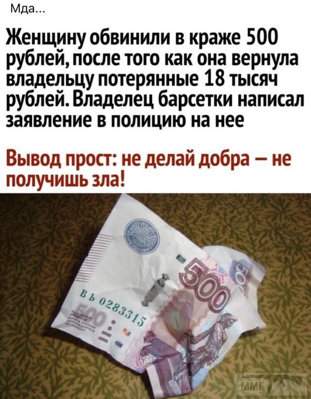 57062 - А в России чудеса!