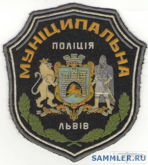 57473 - нашивка львовских муниципалов