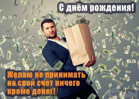 58804 - Рост76 З ДНЕМ НАРОДЖЕННЯ!!!