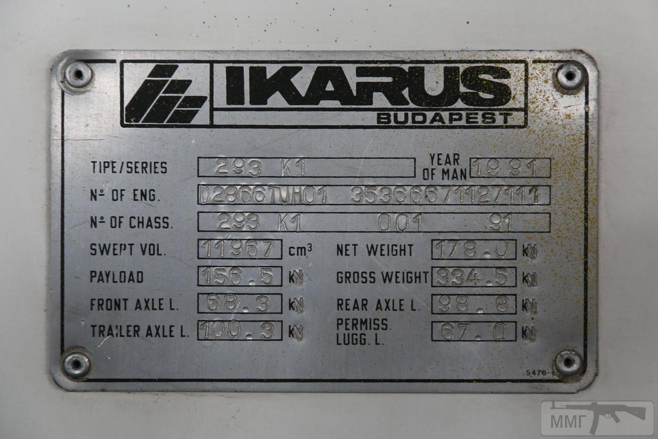 59602 - Икарусы