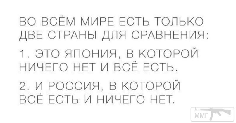 59727 - А в России чудеса!