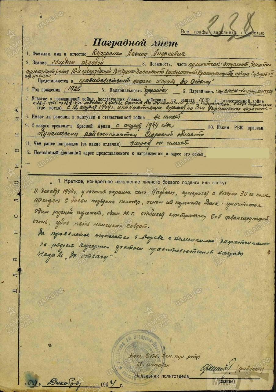 59969 - Военное фото 1941-1945 г.г. Восточный фронт.