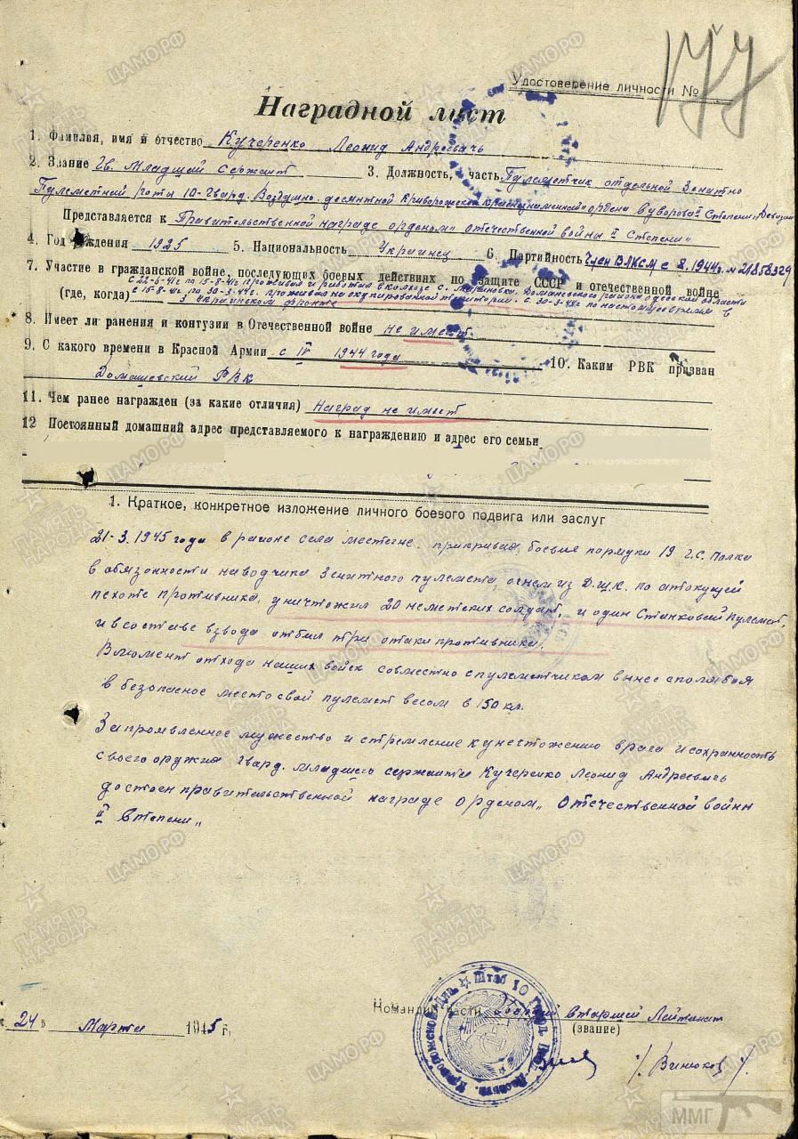 59970 - Военное фото 1941-1945 г.г. Восточный фронт.