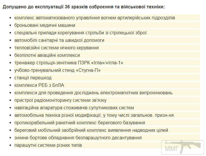 60785 - Реалії ЗС України: позитивні та негативні нюанси.