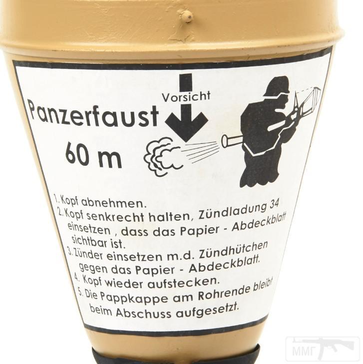 6122 - Ручной противотанковый гранатомет Panzerfaust (Faustpatrone)
