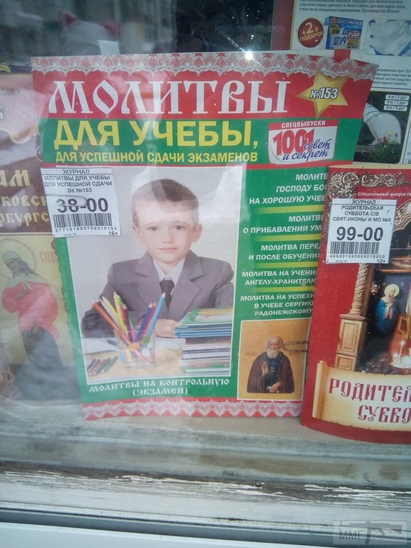 61444 - А в России чудеса!