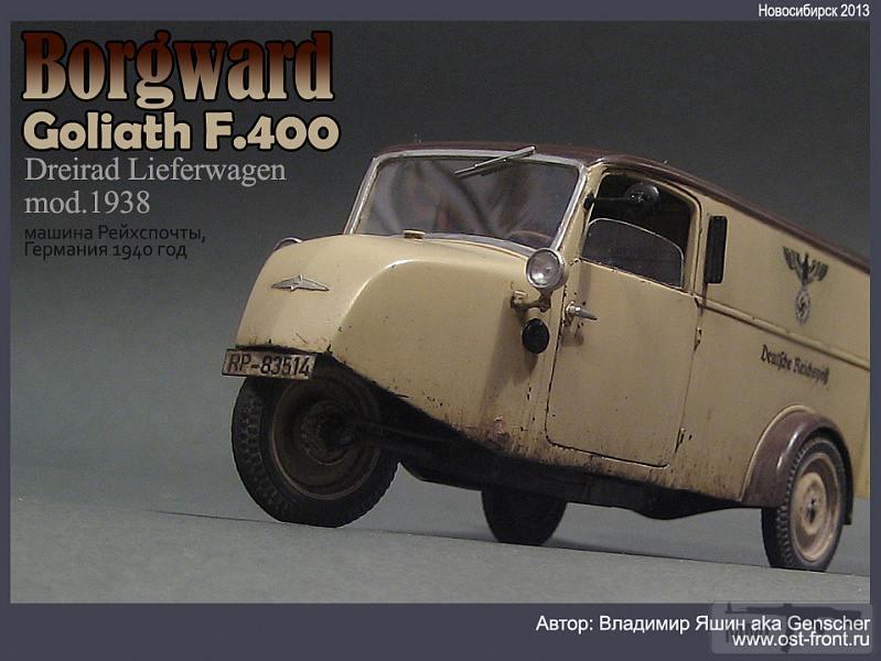 62056 - Легковые автомобили Третьего рейха