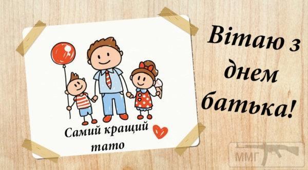 63333 - Сьогодні День батька!!! Вітаю!!!
