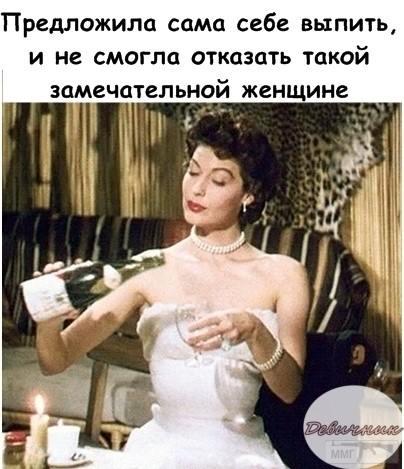 64561 - Пить или не пить? - пятничная алкогольная тема )))