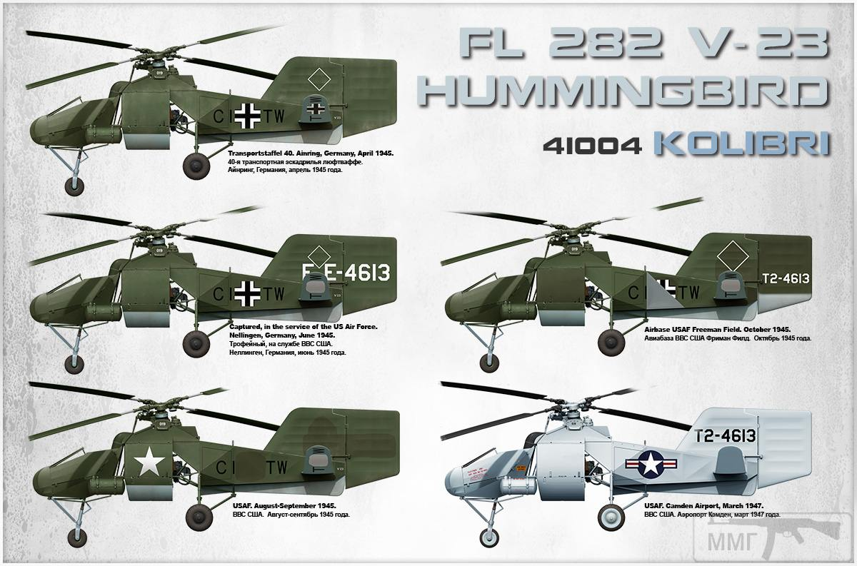 64662 - Самолеты Luftwaffe