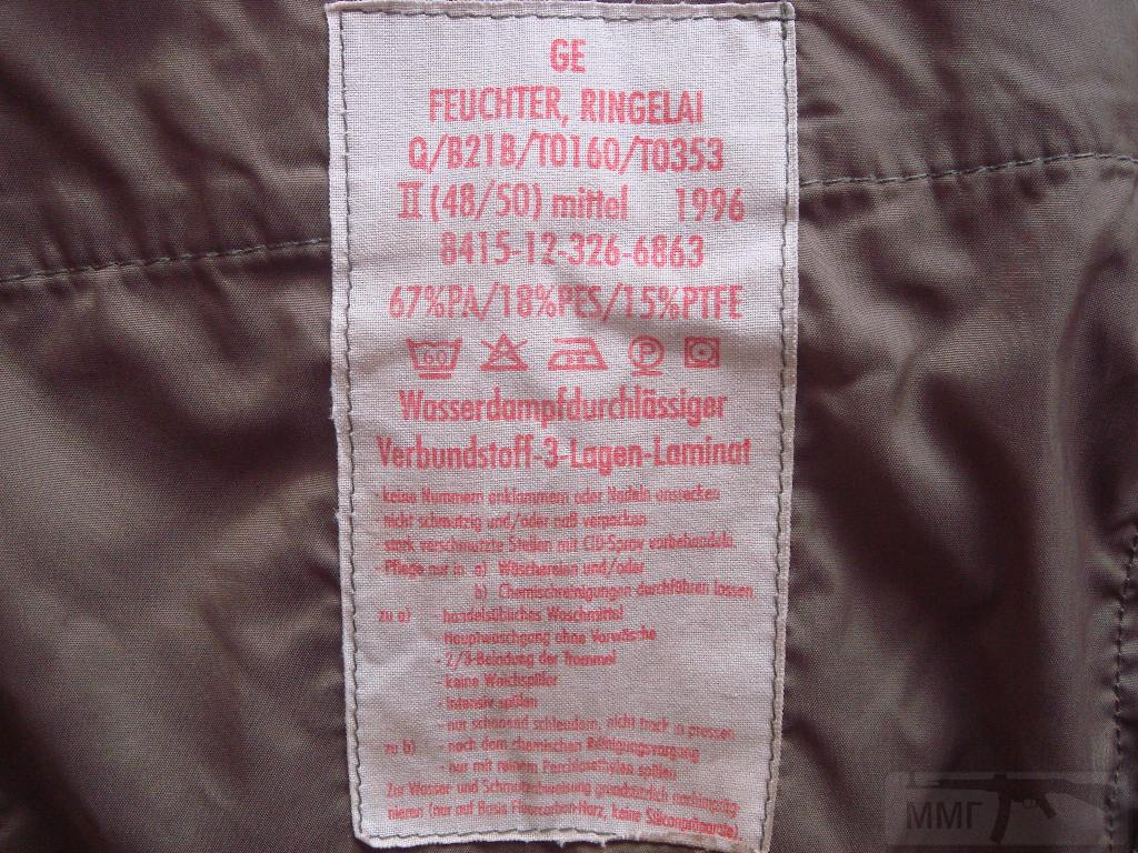 6472 - куртка мембранная gore-tex