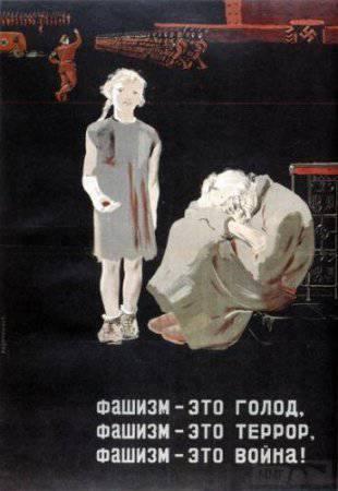 6478 - Красная пропаганда.