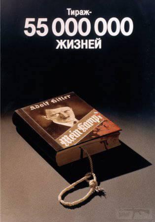 6479 - Красная пропаганда.